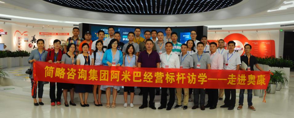 祝贺阿胶行业领先品牌《阿米巴经营90落地工程》项目启动大会圆满成功!