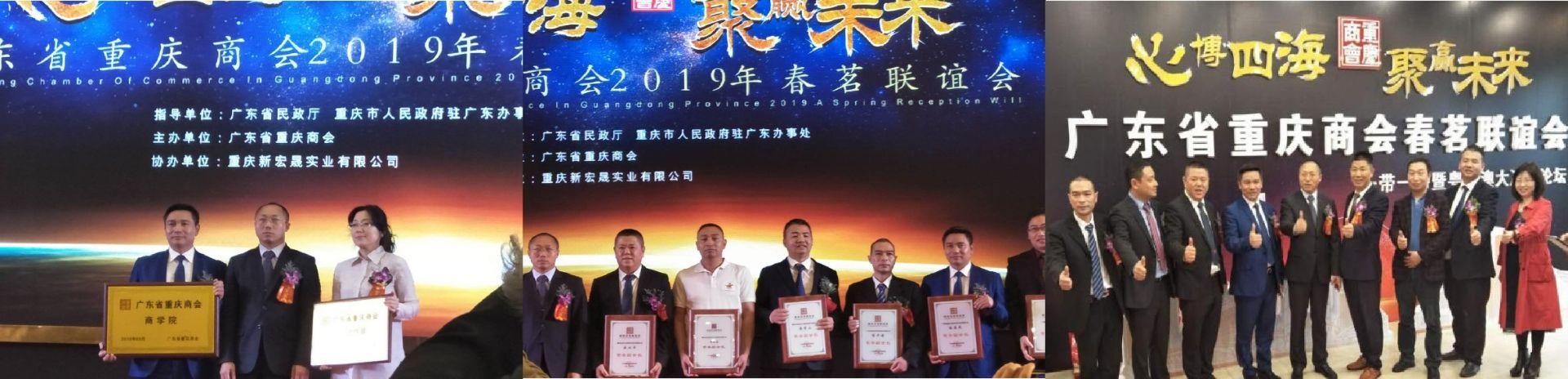 热烈祝贺杨荐民当选广东省重庆商会商学院院长!